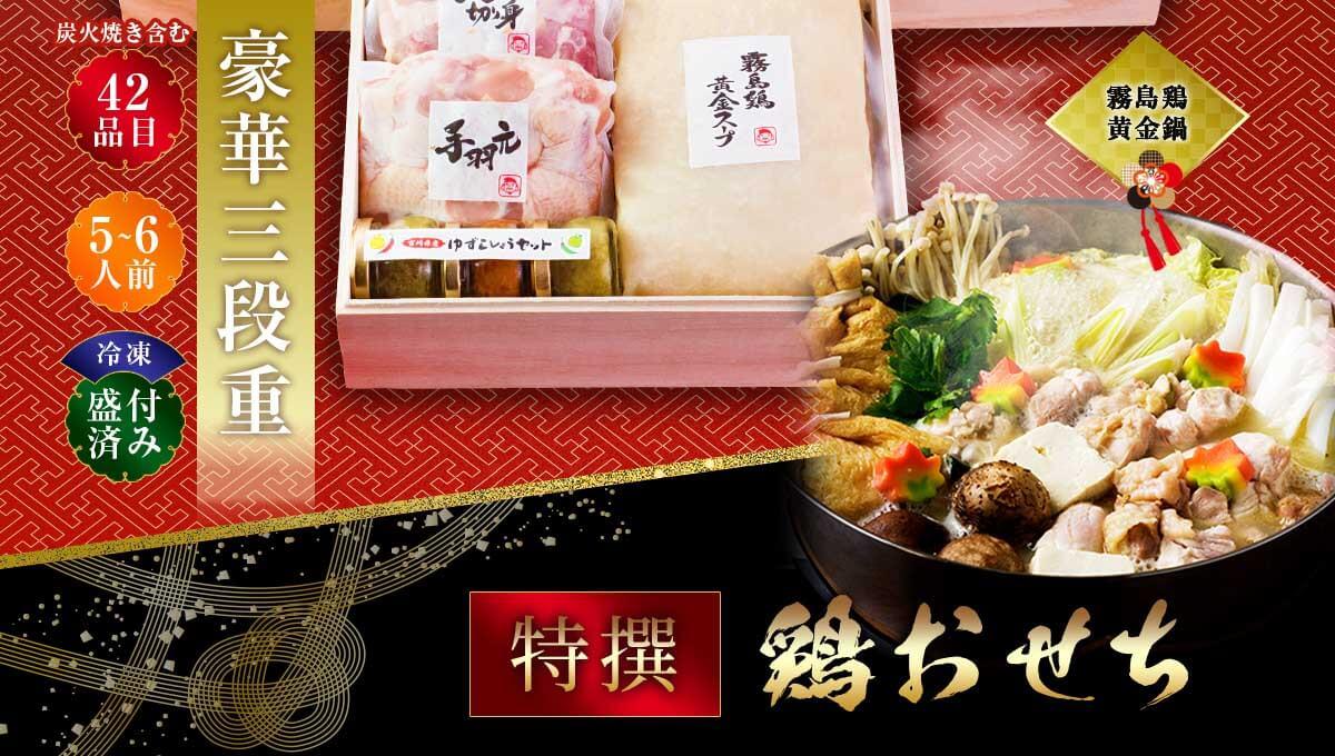 2019特撰鶏おせち霧島