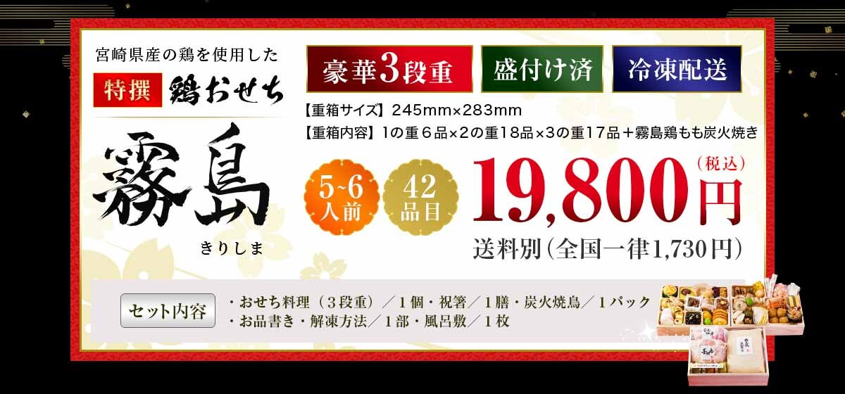2019特撰鶏おせち霧島19800円