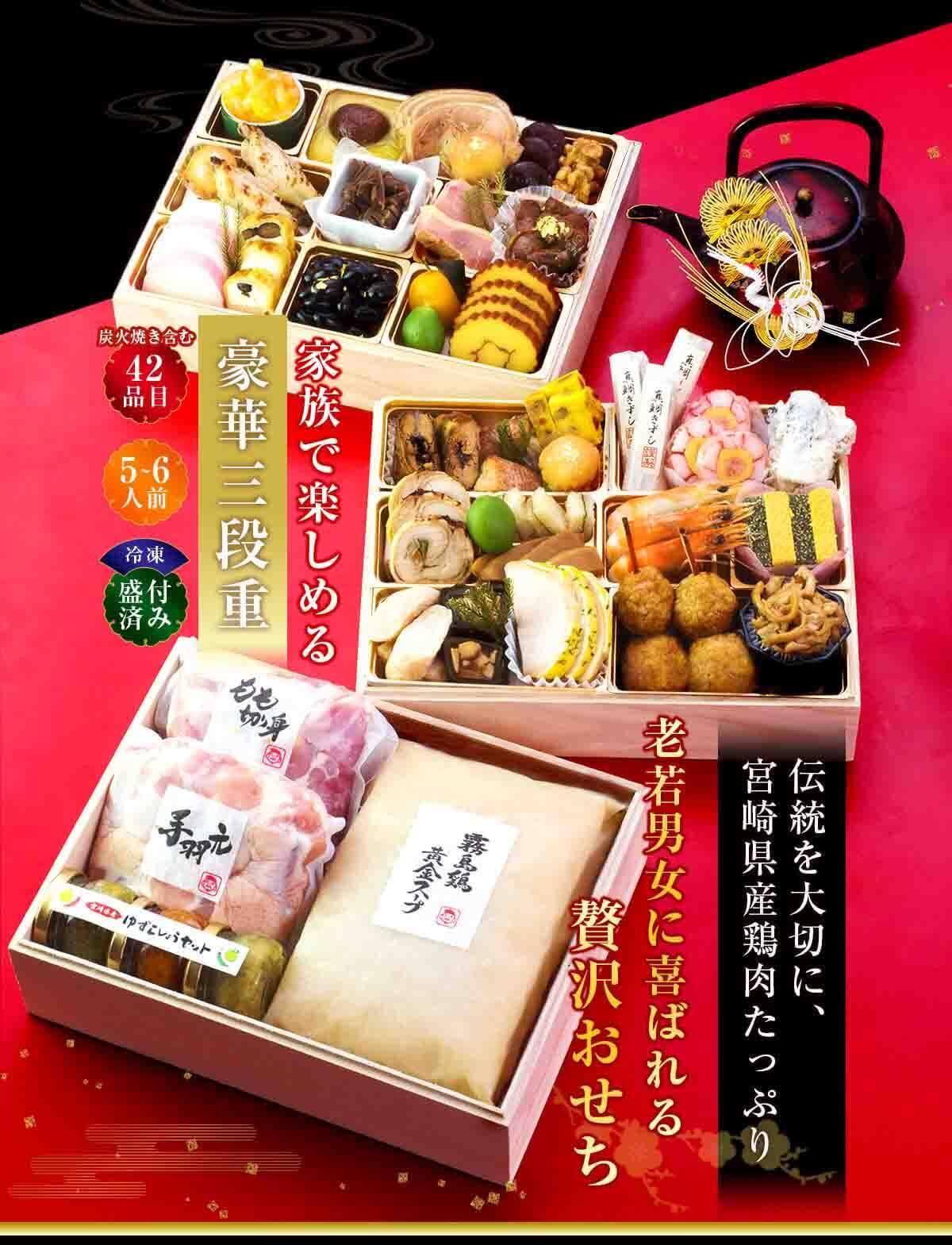 伝統を大切に宮崎県産鶏肉たっぷり