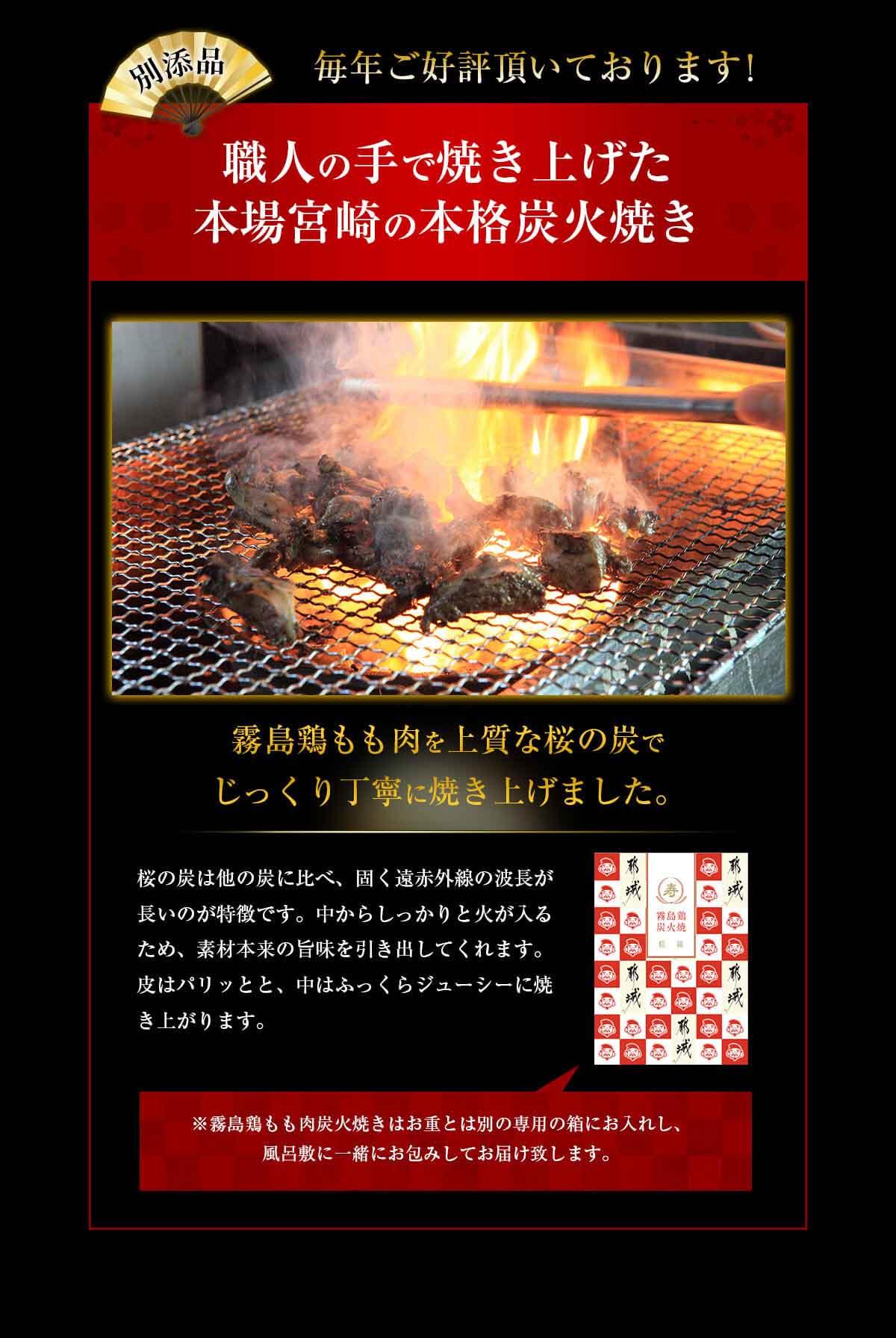 職人の手で焼き上げた本場宮崎の本格炭火焼